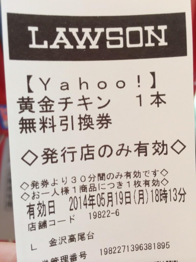 Yahoo-premium